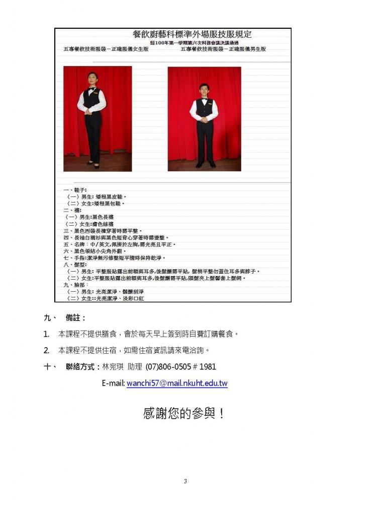 106年高餐大「培訓餐旅專業師資」課程資訊_頁面_3