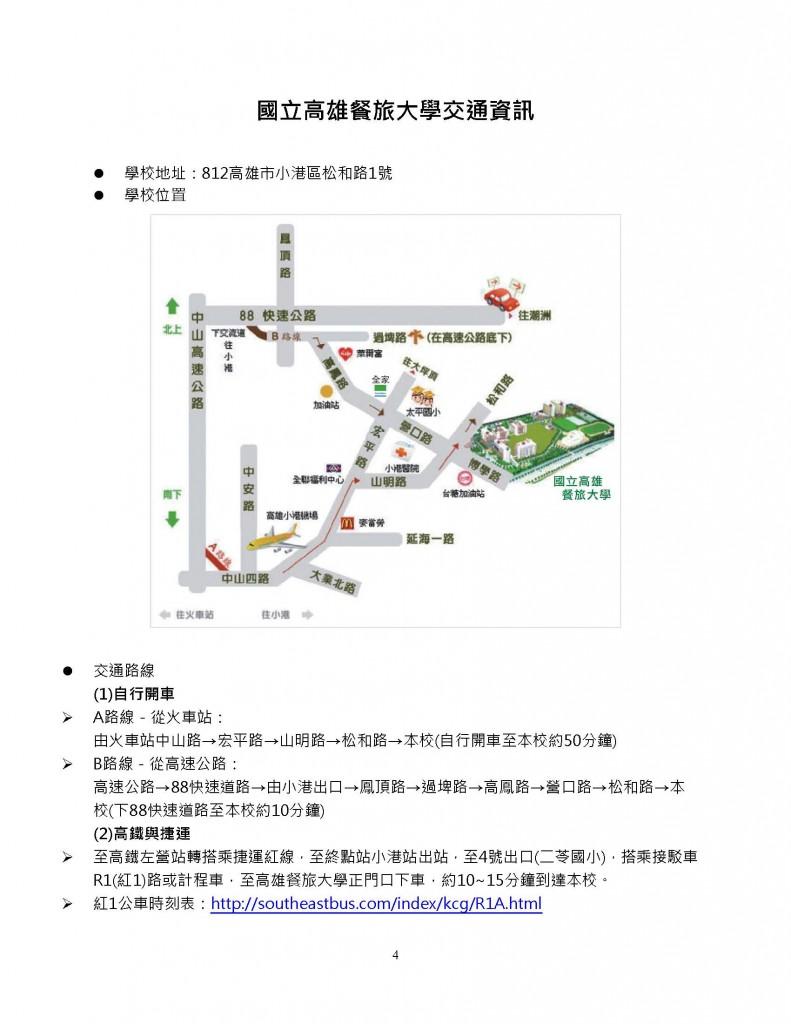 106年高餐大「培訓餐旅專業師資」課程資訊_頁面_4