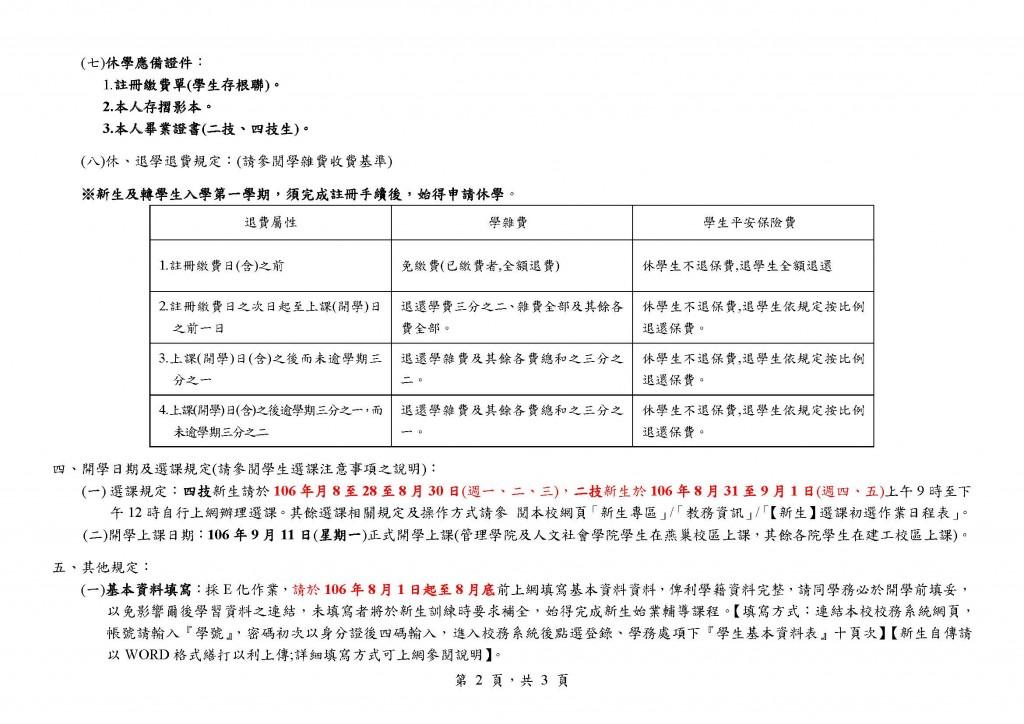 106-1大學部新生註冊須知_頁面_2