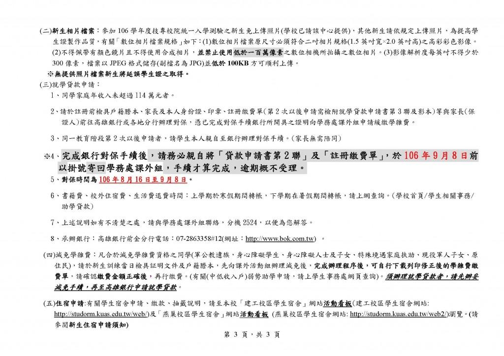 106-1大學部新生註冊須知_頁面_3