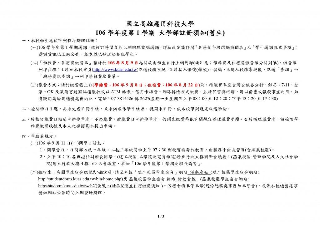 106-1大學部舊生註冊須知_頁面_1