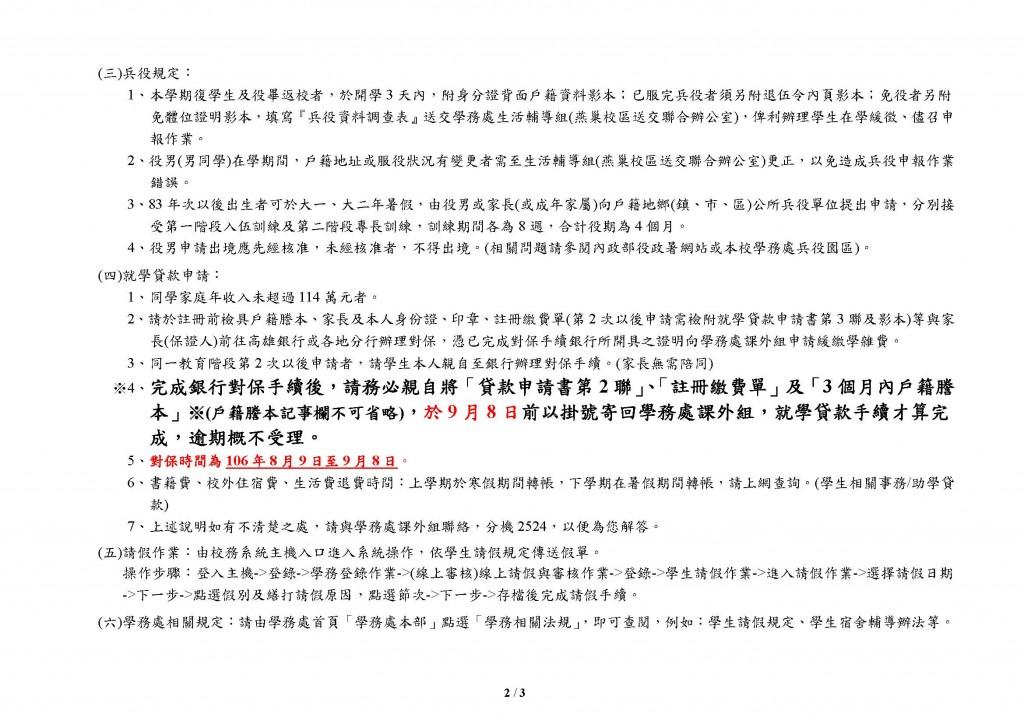 106-1大學部舊生註冊須知_頁面_2