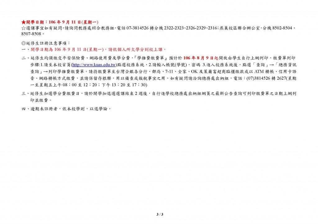 106-1大學部舊生註冊須知_頁面_3