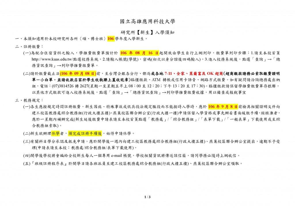 106-1研究所新生入學須知_頁面_1