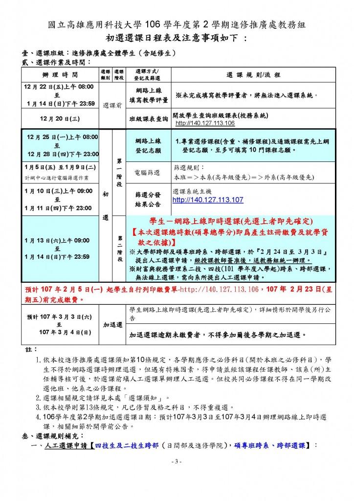 106.2初選選課_頁面_1