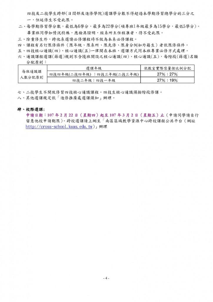 106.2初選選課_頁面_2