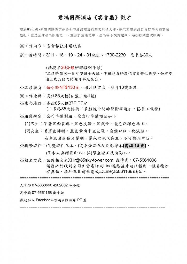106.3君鴻國際酒店《宴會廳》徵才._頁面_1