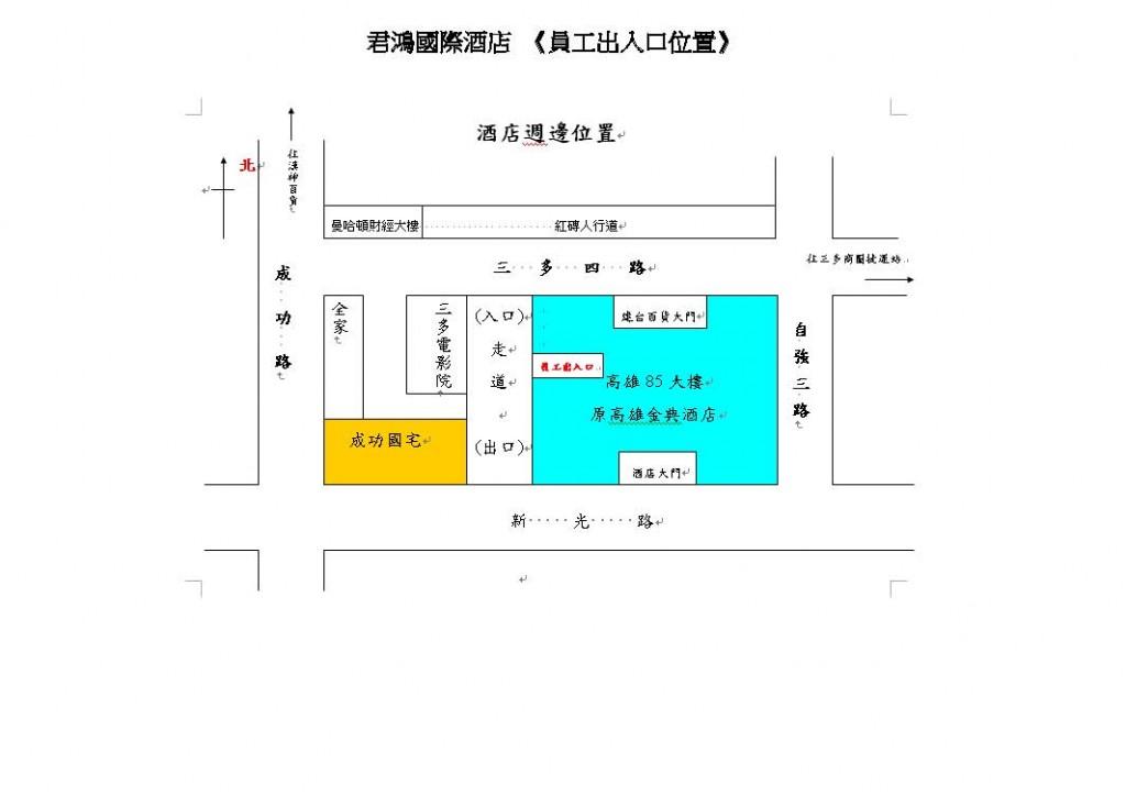 106.3君鴻國際酒店《宴會廳》徵才._頁面_3