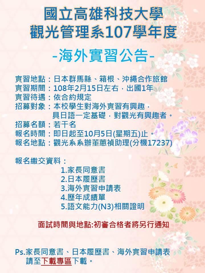 107學年度海外實習公告(日本)