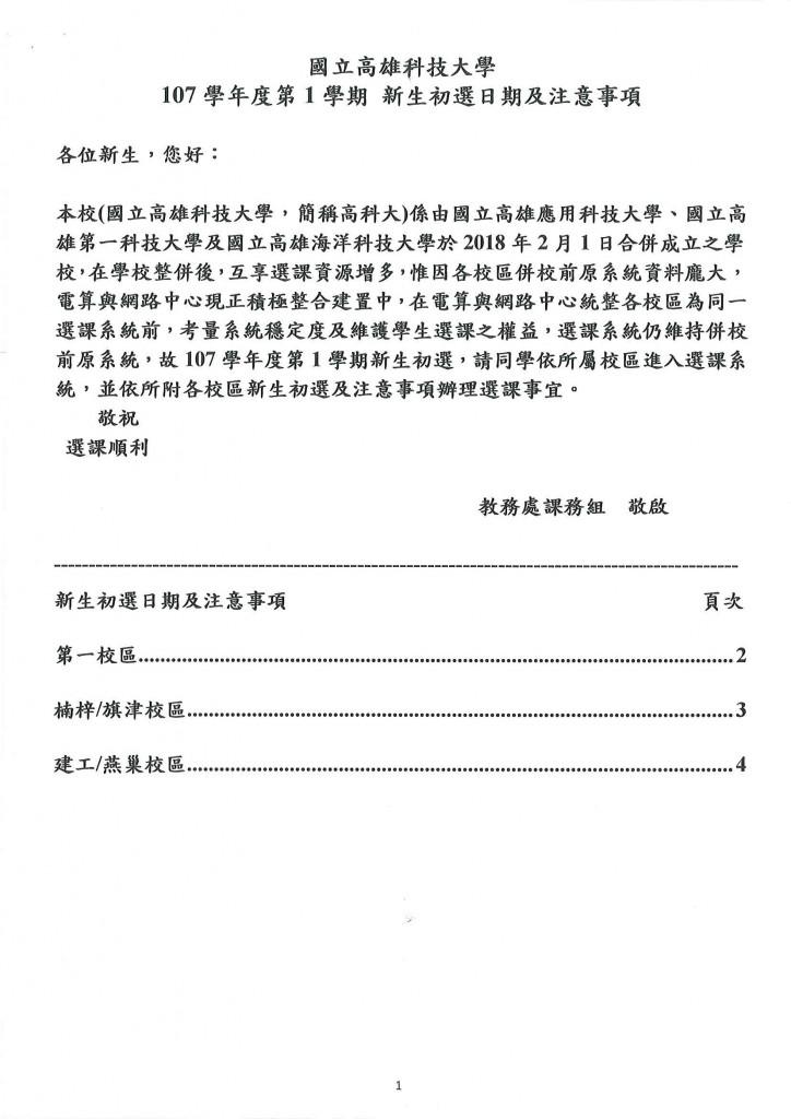 107學年度第1學期新生課程初選日期及注意事項 (1)_頁面_1