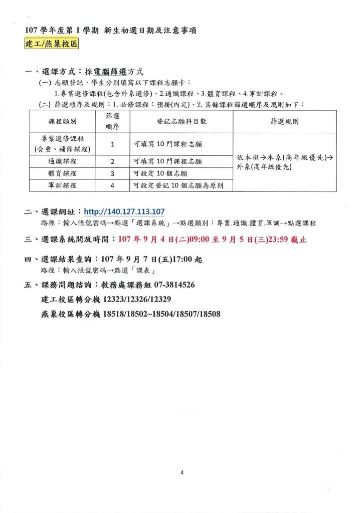 107學年度第1學期新生課程初選日期及注意事項 (1)_頁面_4