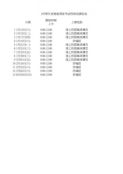 107導遊領隊課程表