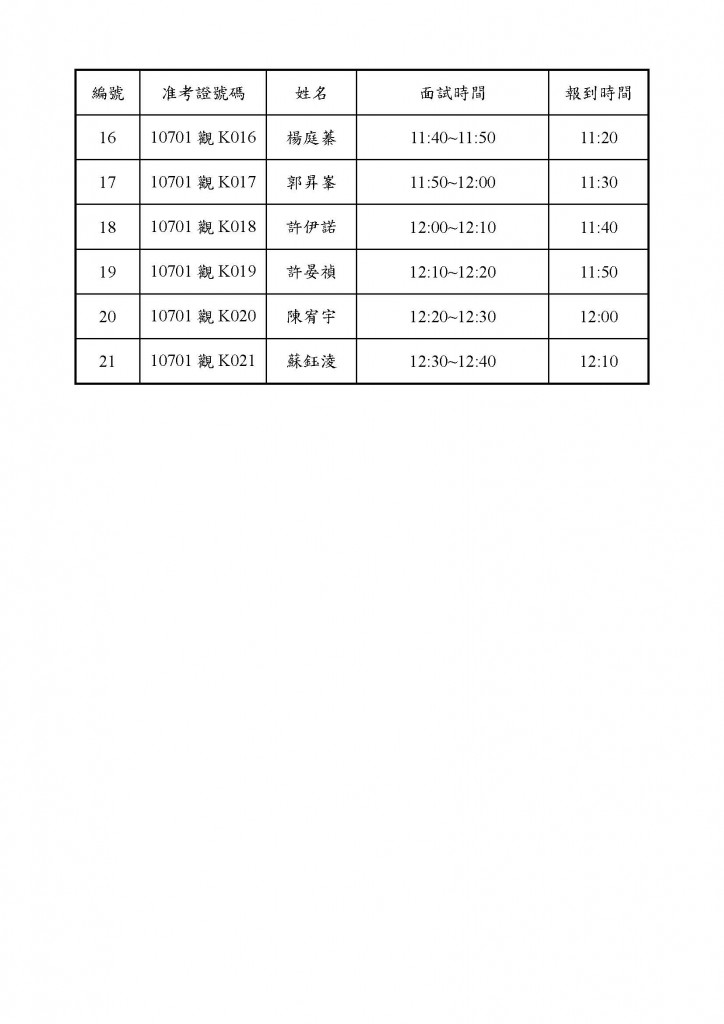 107年度碩士班面試時間表_頁面_2
