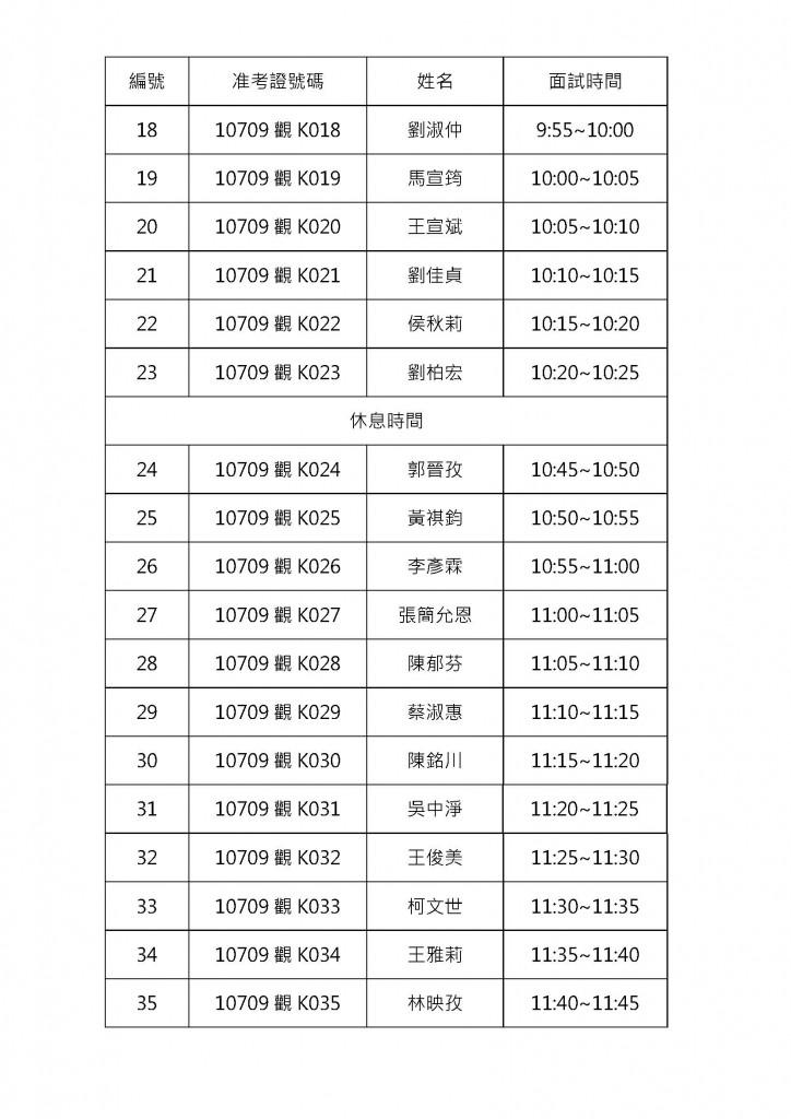 107年度碩專面試時間表(公告系網)_頁面_2