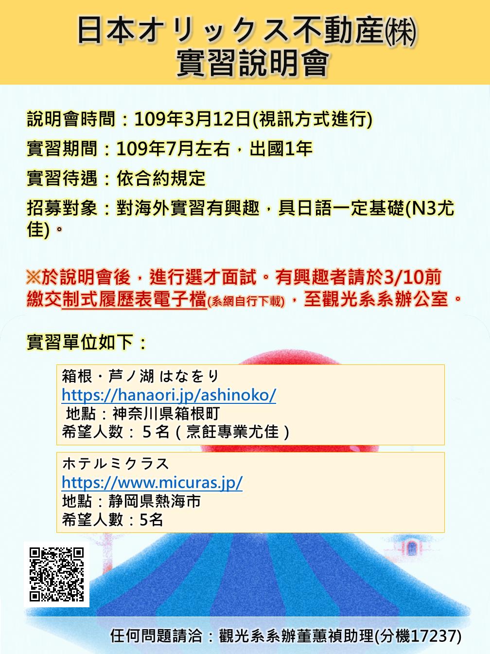 1090312實習說明會-日本オリックス不動産