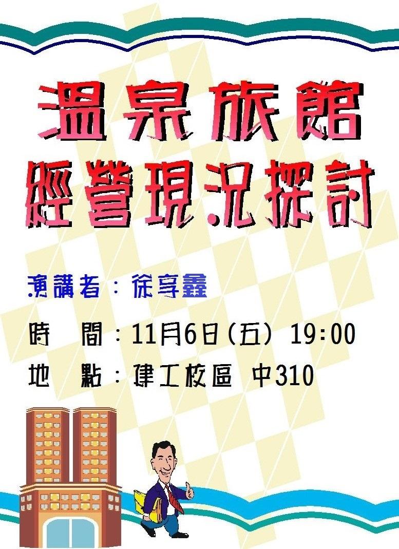 11-06溫泉旅館經營現況探討