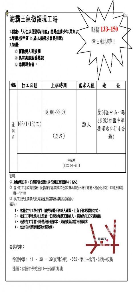 14.假日工時招募資料(DM)20170111_頁面_1