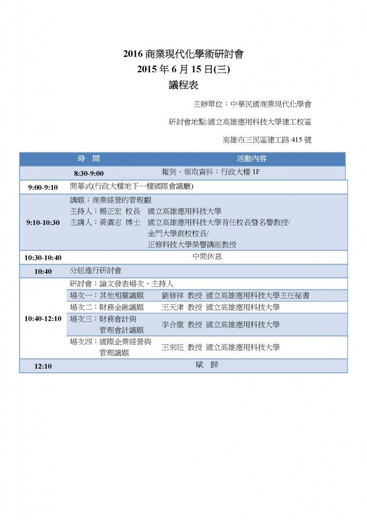 2016商業現代化議程表1_頁面_1