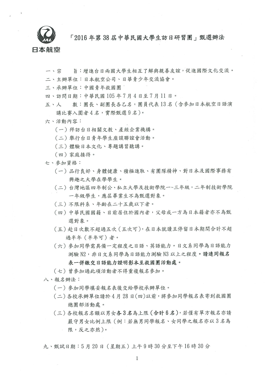 20160304151131_頁面_2