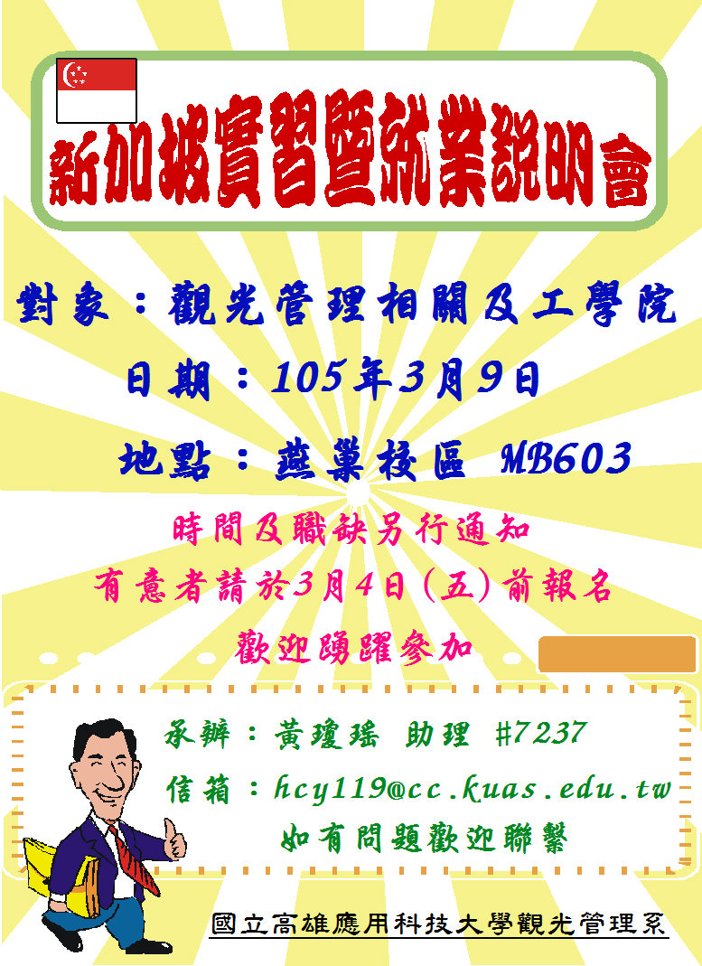 20160309新加坡實習暨就業說明會