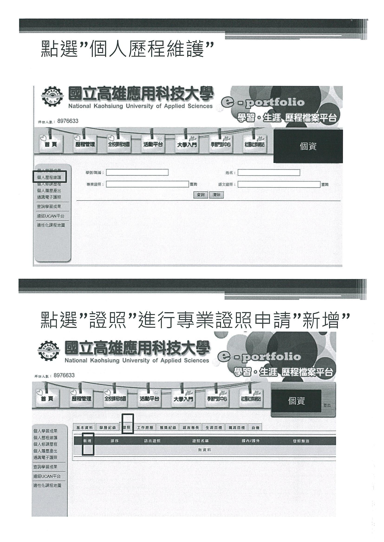 20160315095229_頁面_2