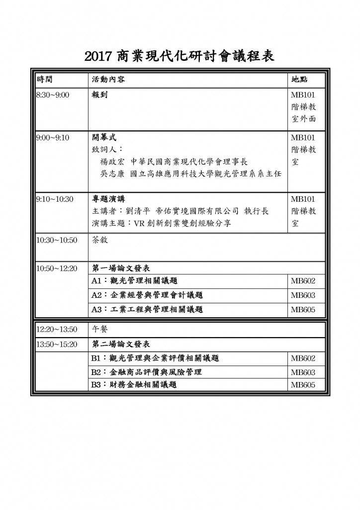 2017商業現代化研討會議程表