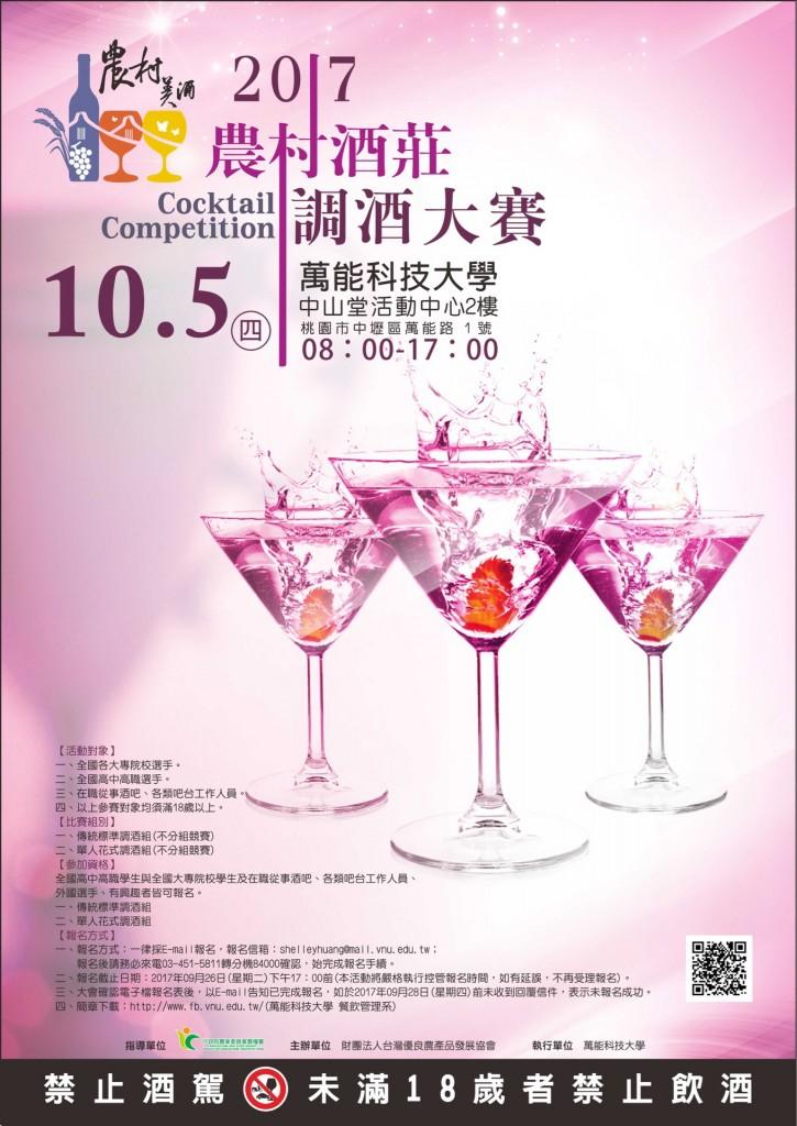 2017年農村酒莊盃調酒大賽-海報