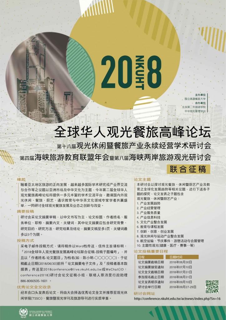 2018全球華人觀光餐旅高峰論壇-海報-02