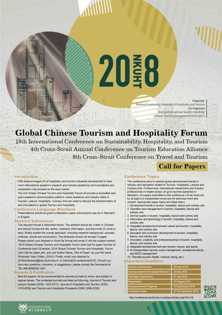 2018全球華人觀光餐旅高峰論壇-海報-03