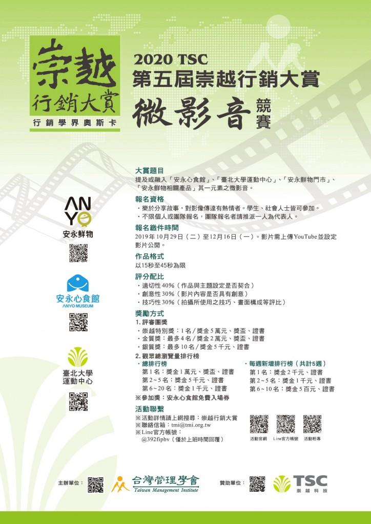 2020第五屆崇越行銷大賞微影音競賽