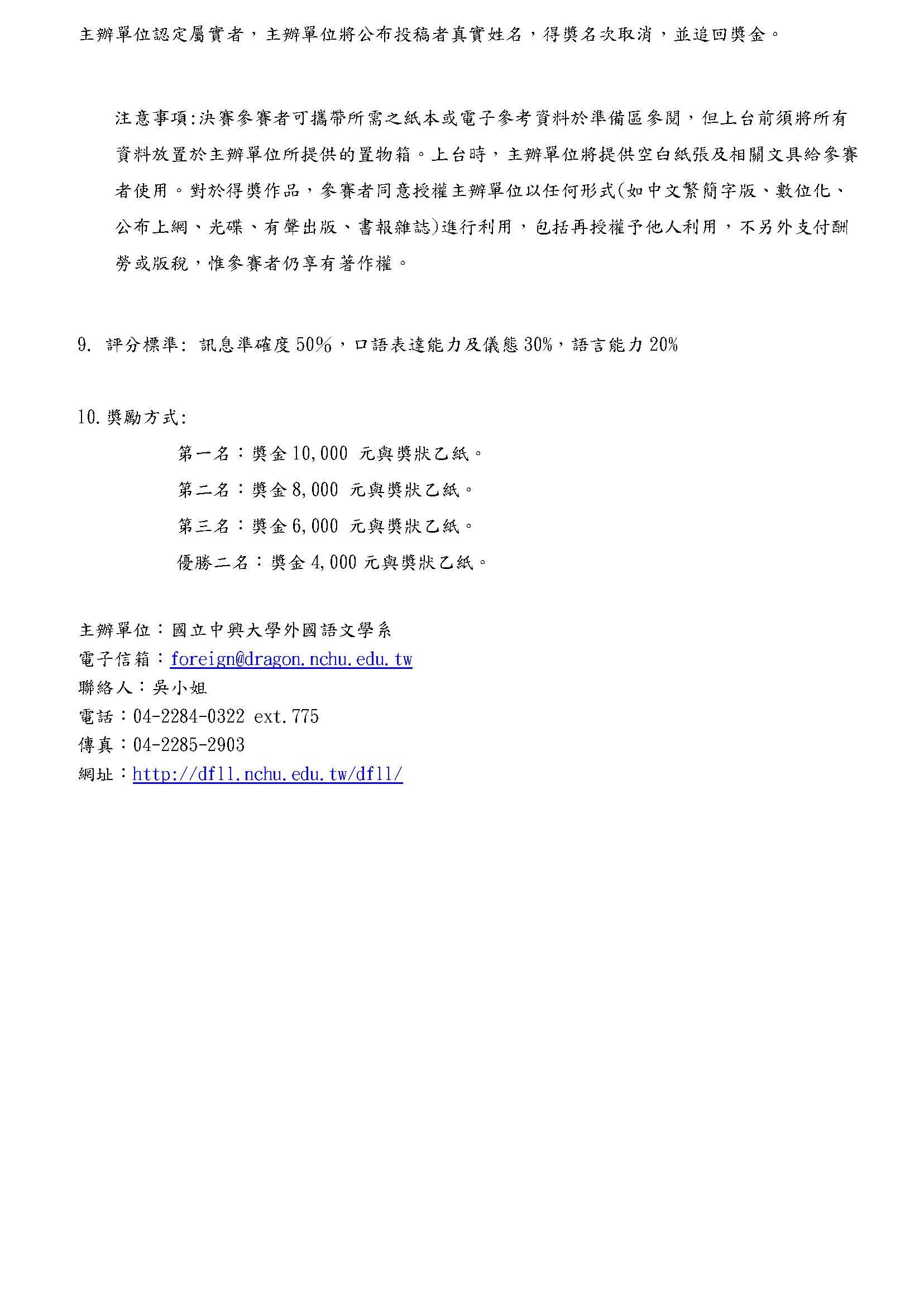 3D7B5E66_10416002840-1 (1)_頁面_3