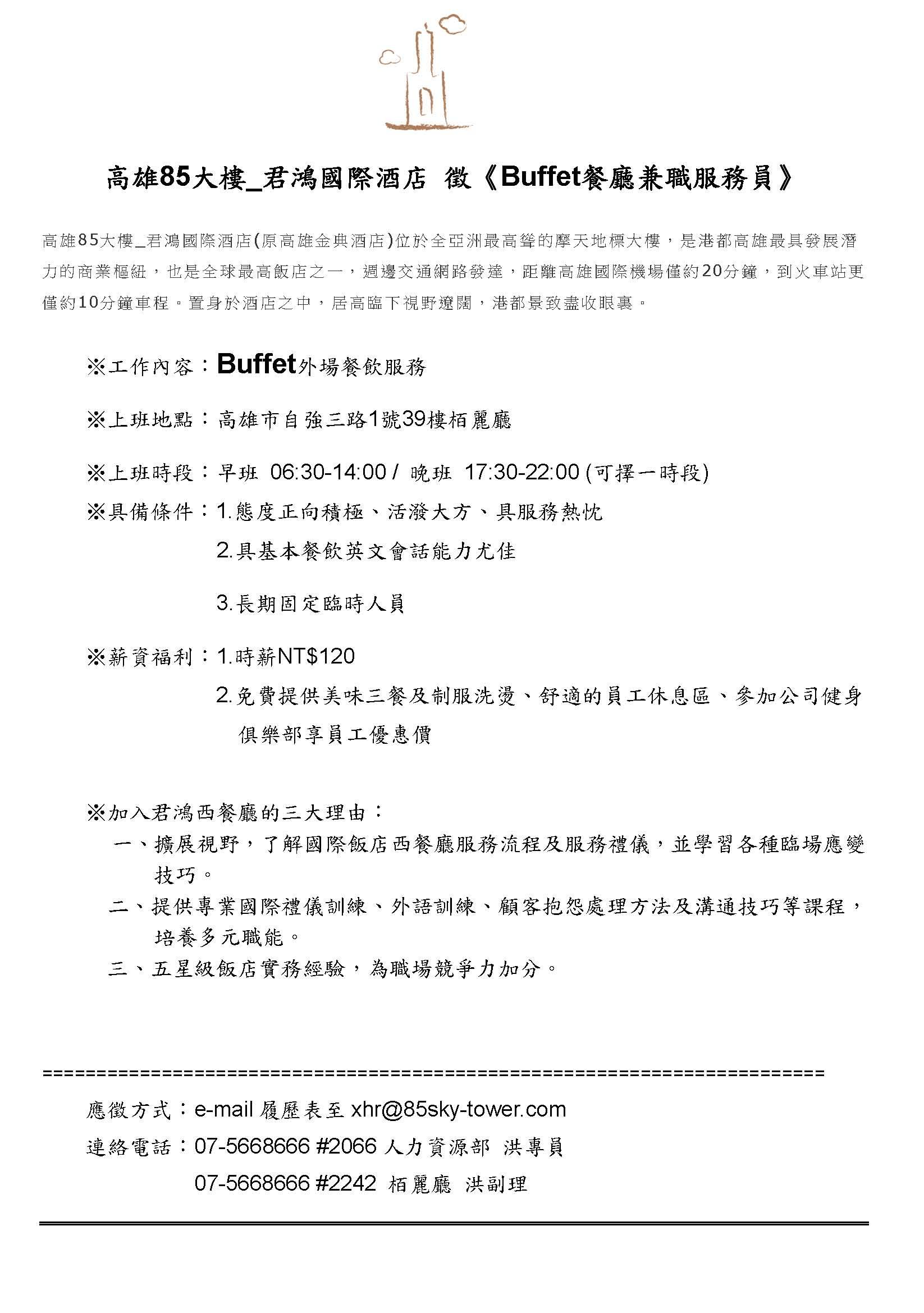 85大樓_君鴻國際酒店徵才_栢麗廳工讀生201603_頁面_1