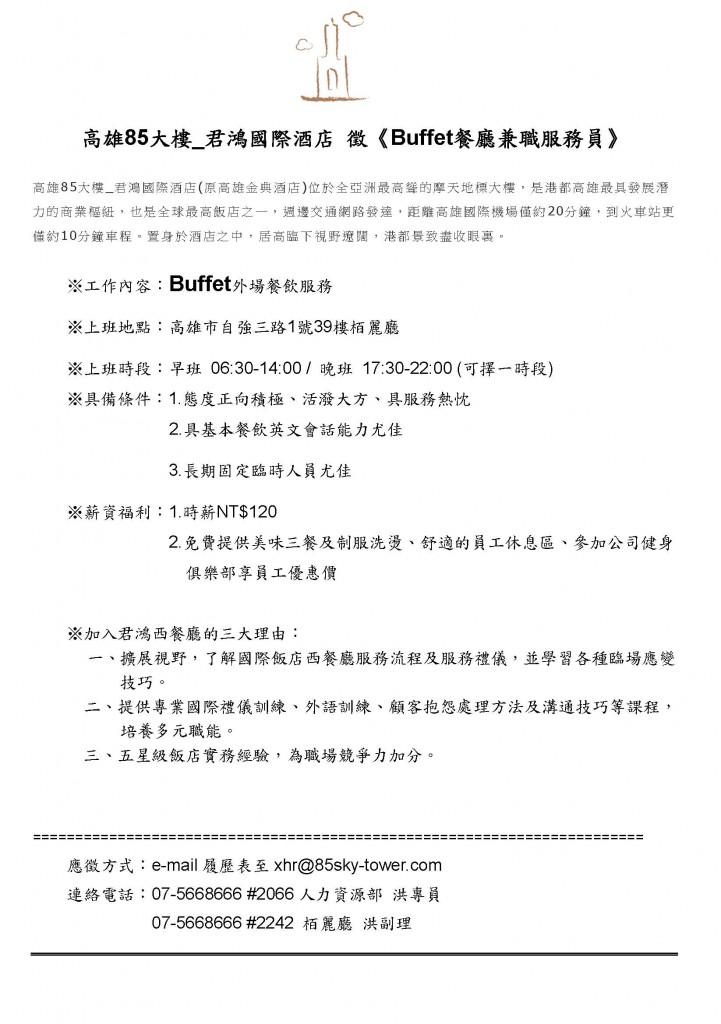 85大樓_君鴻國際酒店徵才_栢麗廳工讀生201606_頁面_1