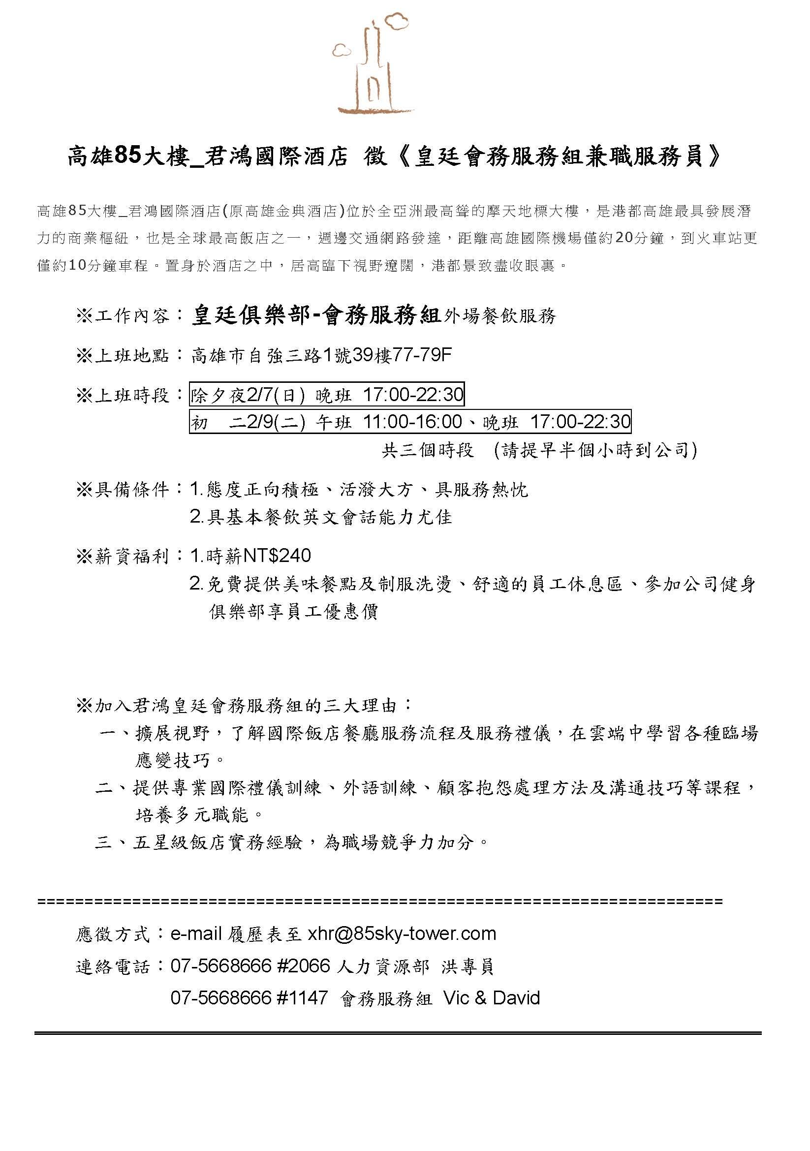 85大樓_君鴻國際酒店徵才_皇廷會務服務組臨時人員(除夕場)_頁面_1