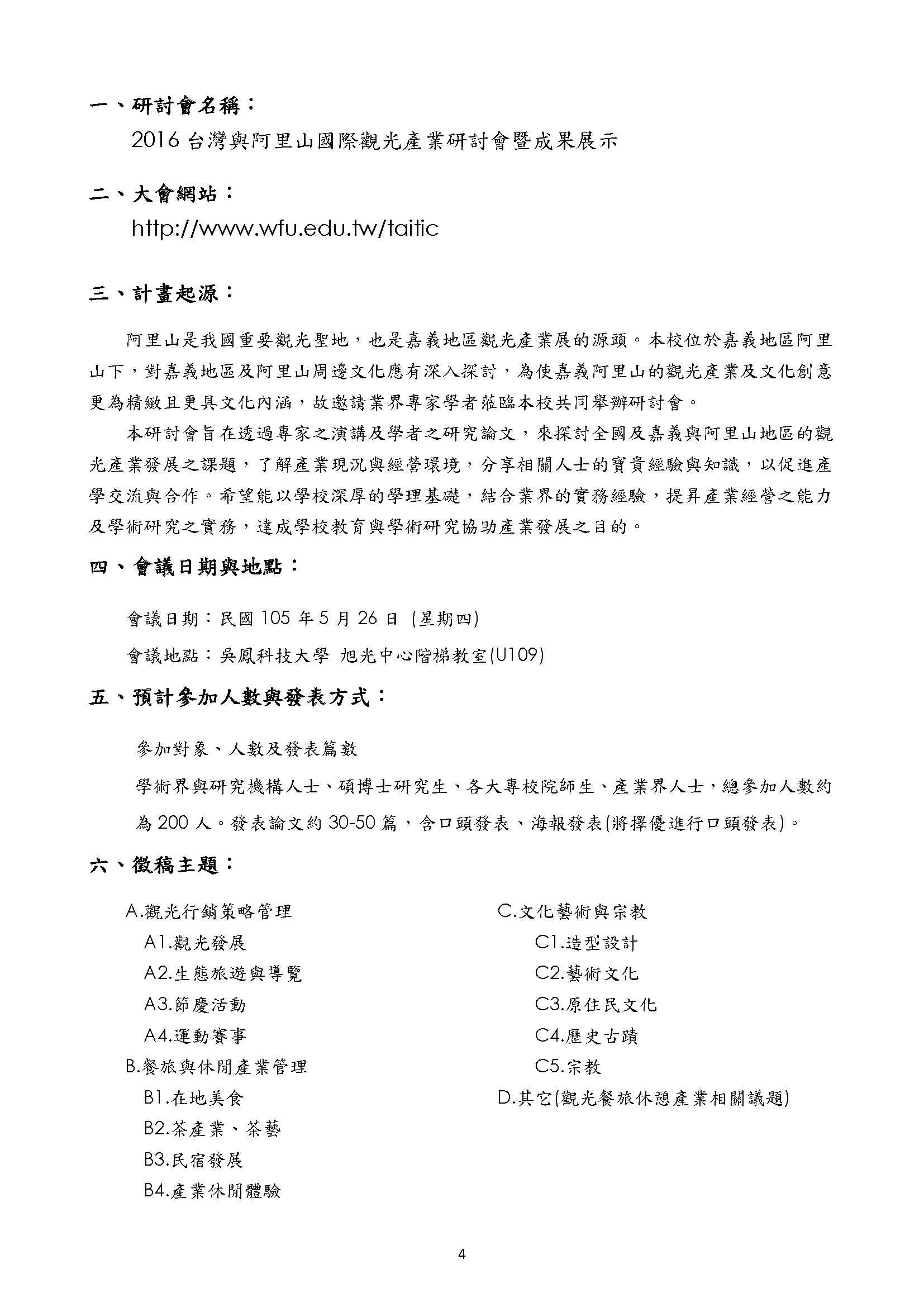 A095Q0000Q0000000_附件-2016台灣與阿里山國際觀光產業研討會_頁面_02
