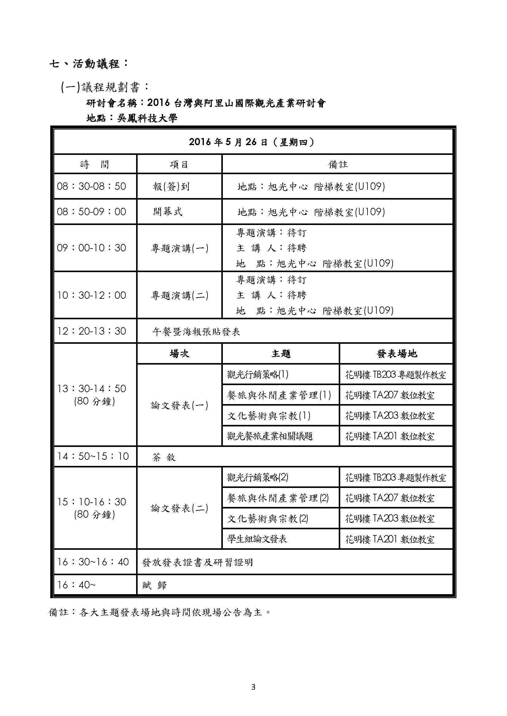 A095Q0000Q0000000_附件-2016台灣與阿里山國際觀光產業研討會_頁面_03
