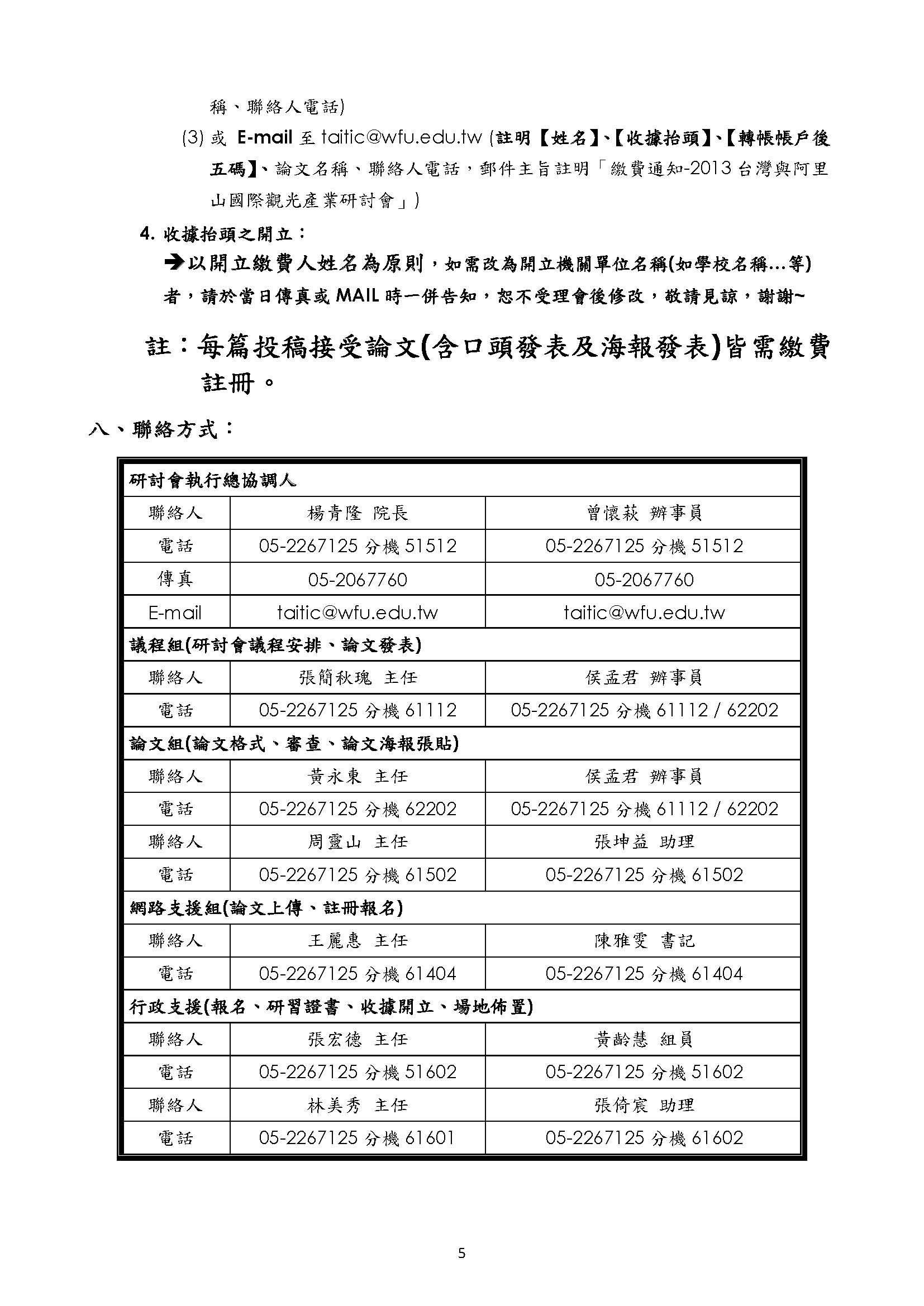 A095Q0000Q0000000_附件-2016台灣與阿里山國際觀光產業研討會_頁面_05