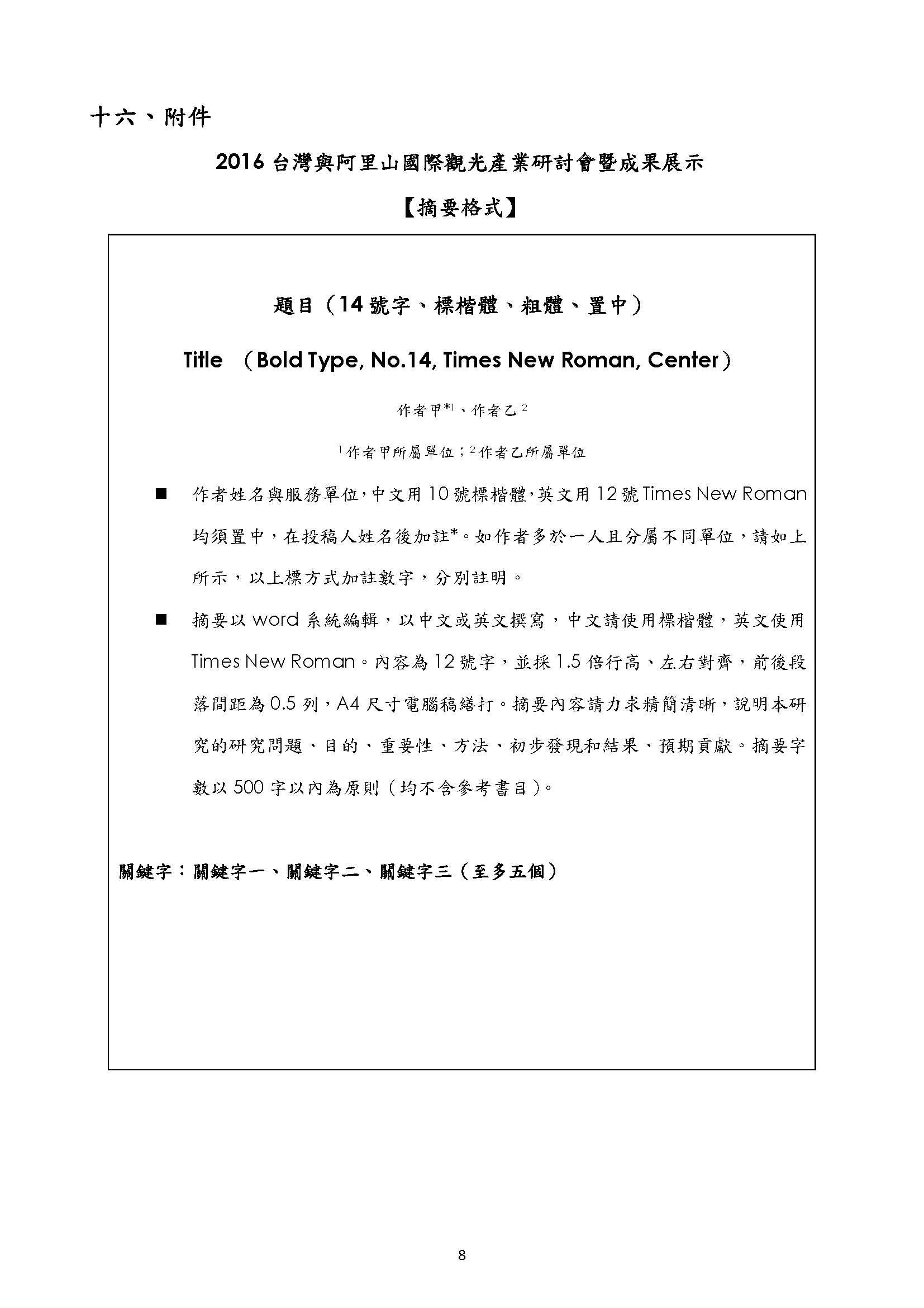 A095Q0000Q0000000_附件-2016台灣與阿里山國際觀光產業研討會_頁面_08