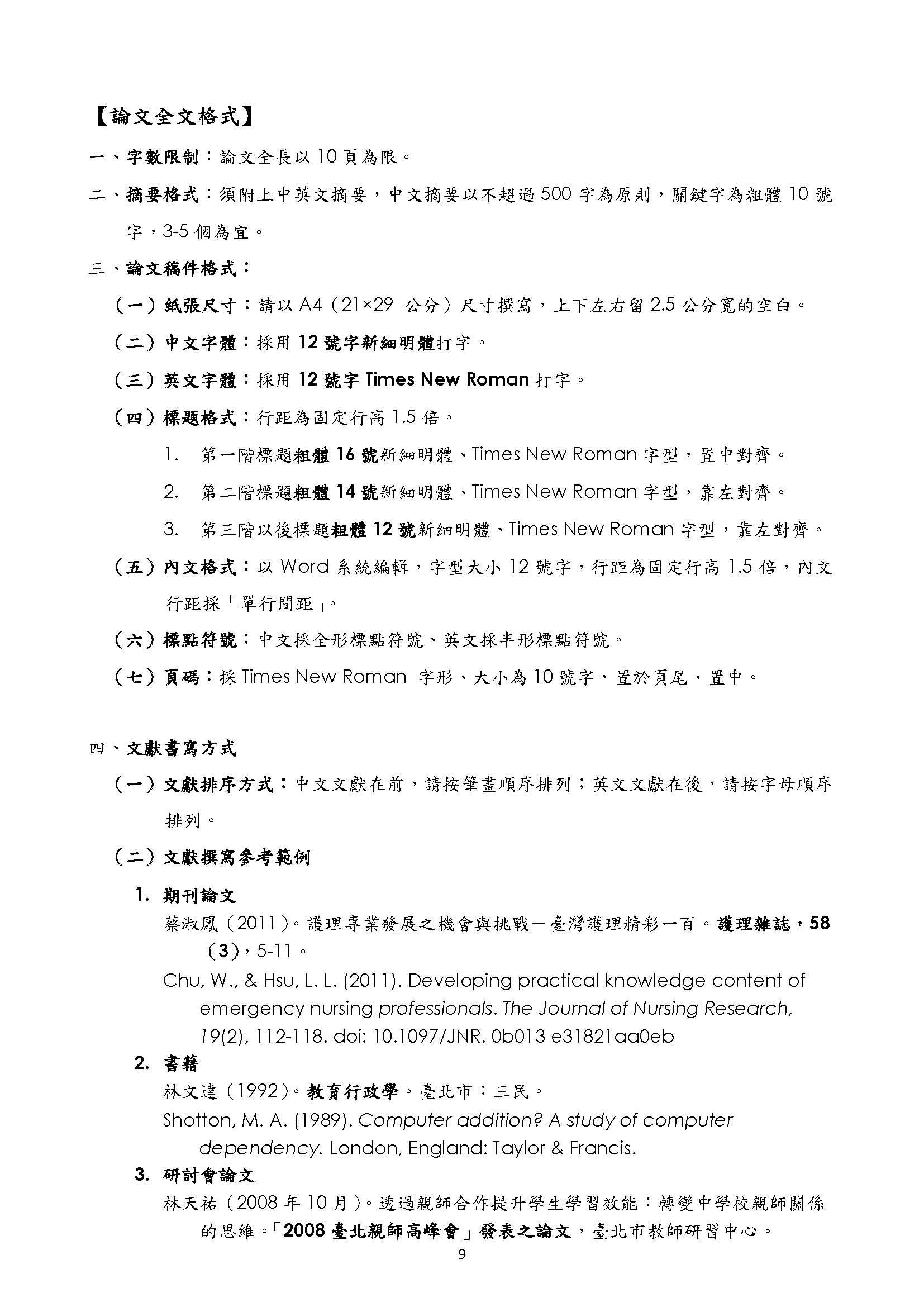 A095Q0000Q0000000_附件-2016台灣與阿里山國際觀光產業研討會_頁面_09