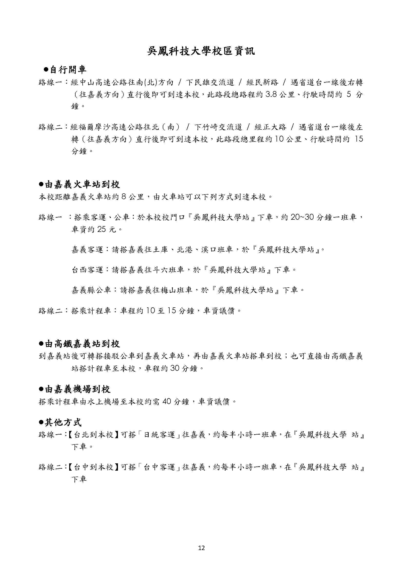 A095Q0000Q0000000_附件-2016台灣與阿里山國際觀光產業研討會_頁面_12