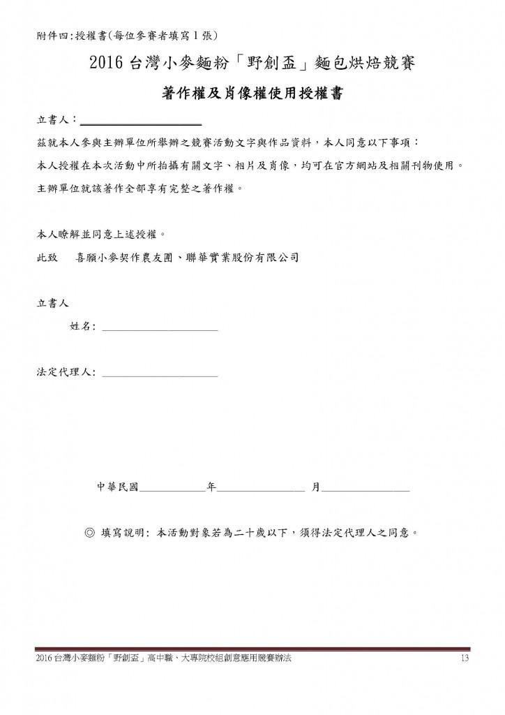 A095Q0000Q0000000_0000080A00_ATTCH3_頁面_13