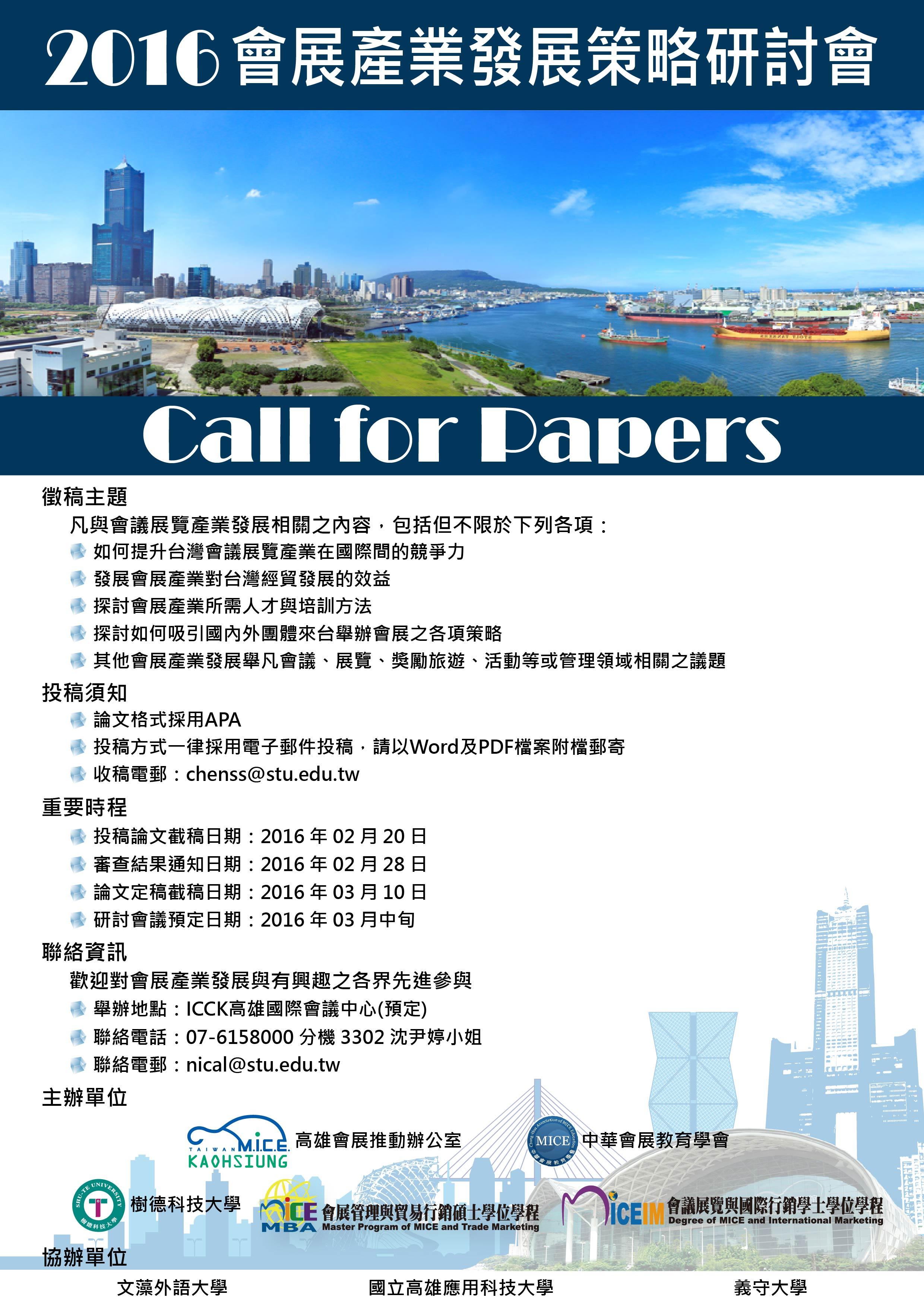 A095Q0000Q0000000_D3C7A969_會展產業發展策略研討會徵稿 (2)