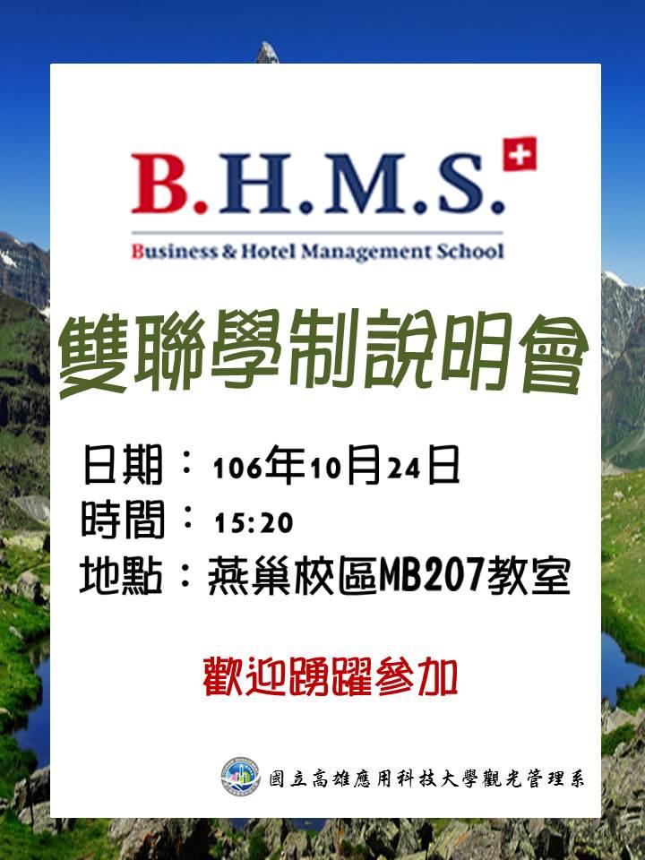 BHMS雙聯學制說明會