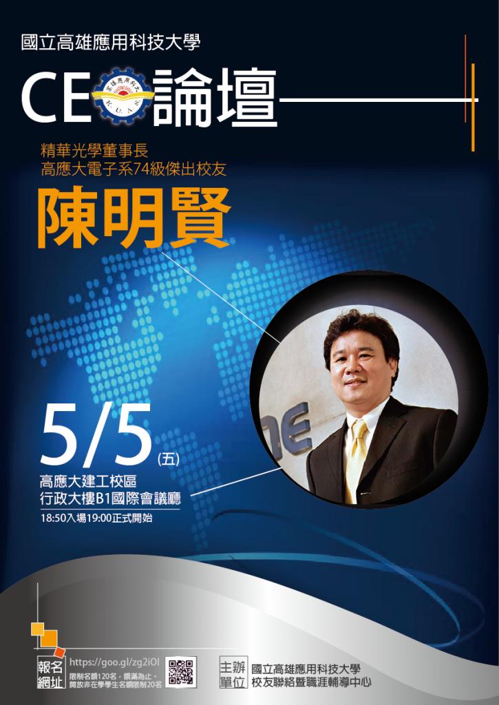 CEO論壇-陳明賢