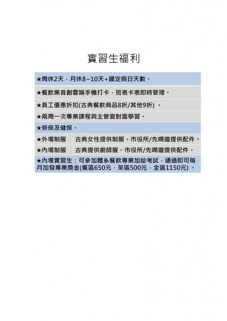 Doc268_頁面_2