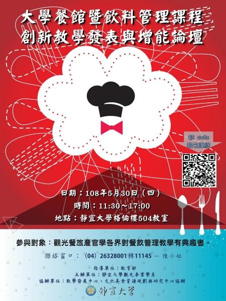 a096l0000q0000000_大學餐館教學發表與增能論壇海報
