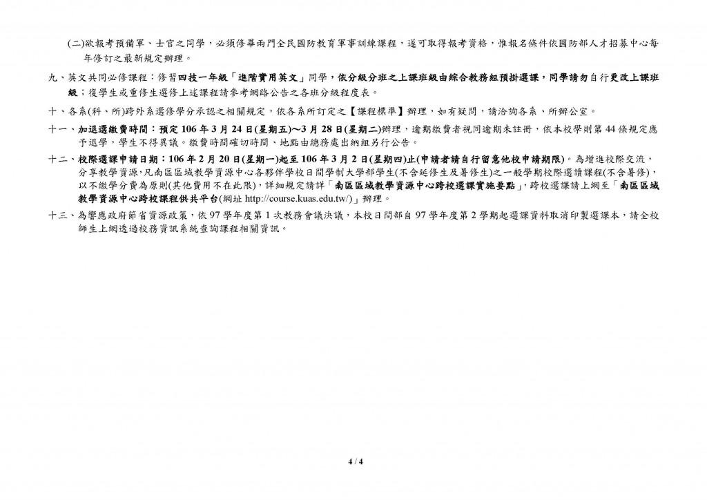 seld-1052-05_頁面_4